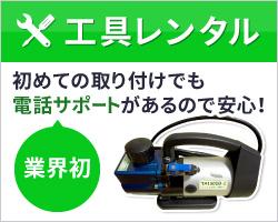 エアコン工具レンタル