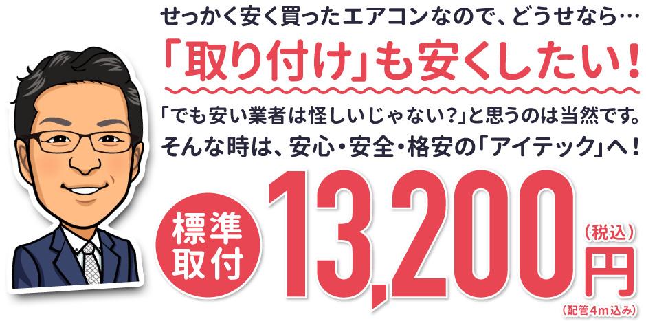標準取付け12,100円(税込)