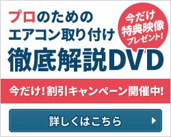 プロ向けDVD販売
